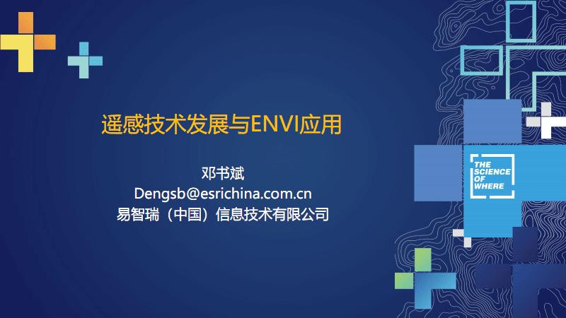 遥感技术发展与ENVI应用-邓书斌.pdf
