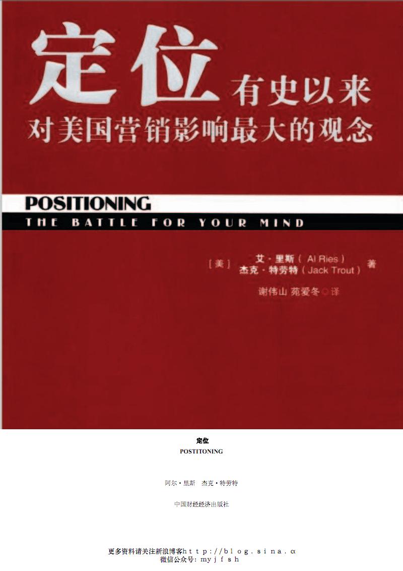 《定位》一个可以认可的商业计划.pdf