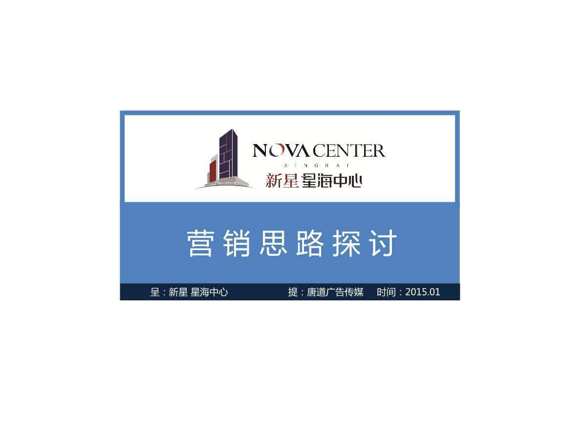 唐道广告新星报告.pptx