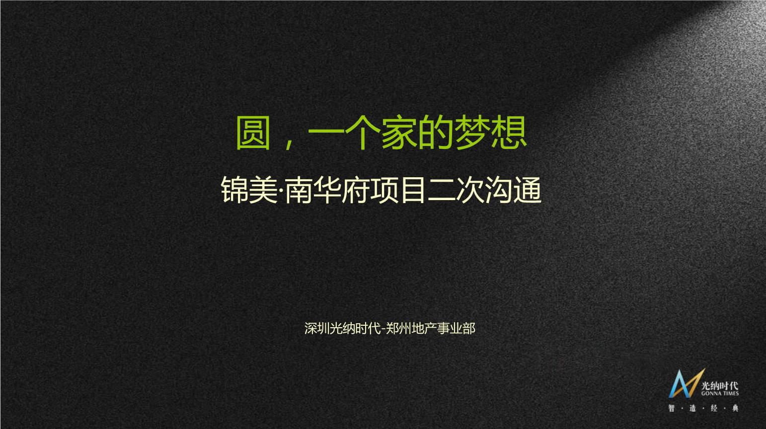 南华府推广案2次提报.ppt
