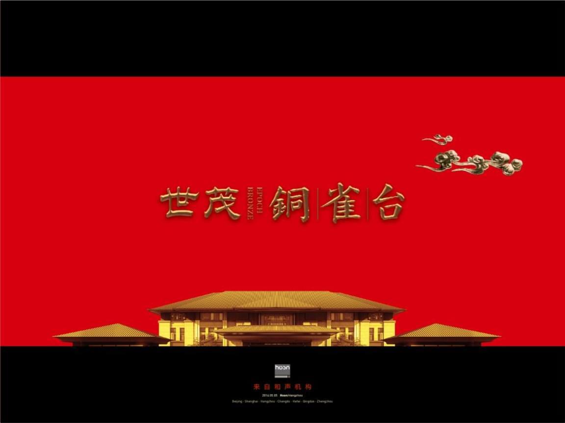 和声机构-苏州世茂铜雀台推广.ppt