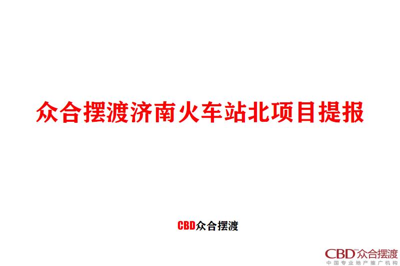 众合摆渡济南火车站北项目提报.pdf
