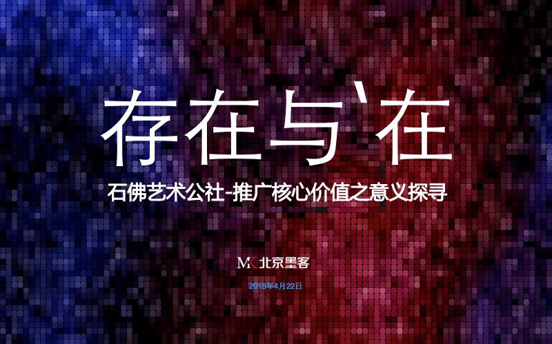 北京墨客-新合鑫-石佛艺术公社广告包装思路.pdf