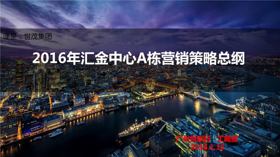 广州国际金融城汇金中心营销策略案.pptx