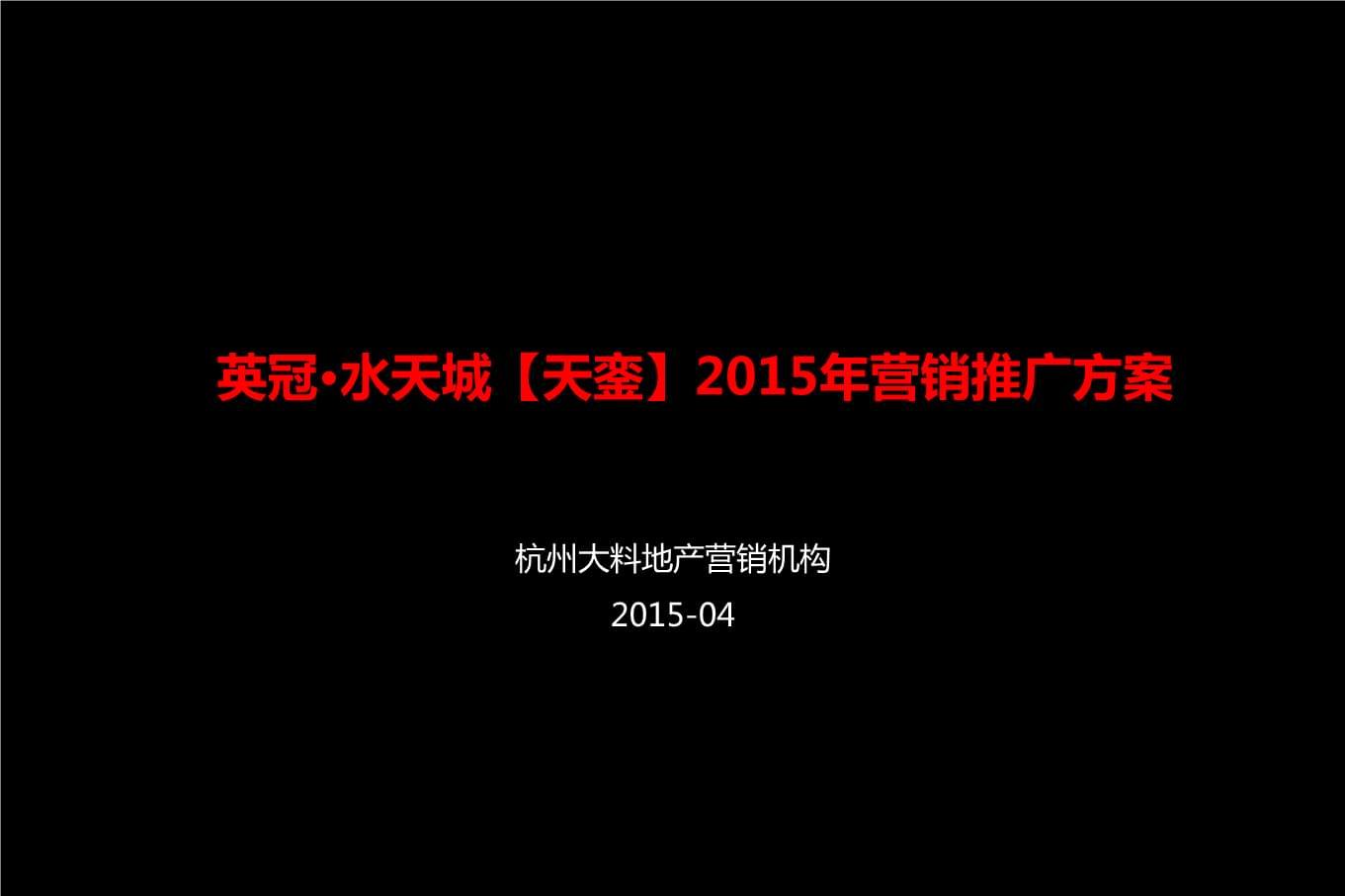 大料广告-英冠水天城项目营销推广计划.pptx