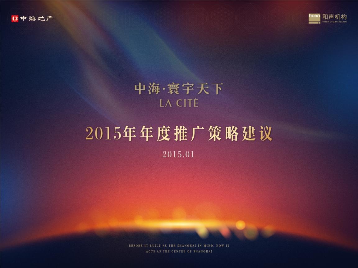 和声机构-15.02.12中海寰宇天下全年推广执行.ppt