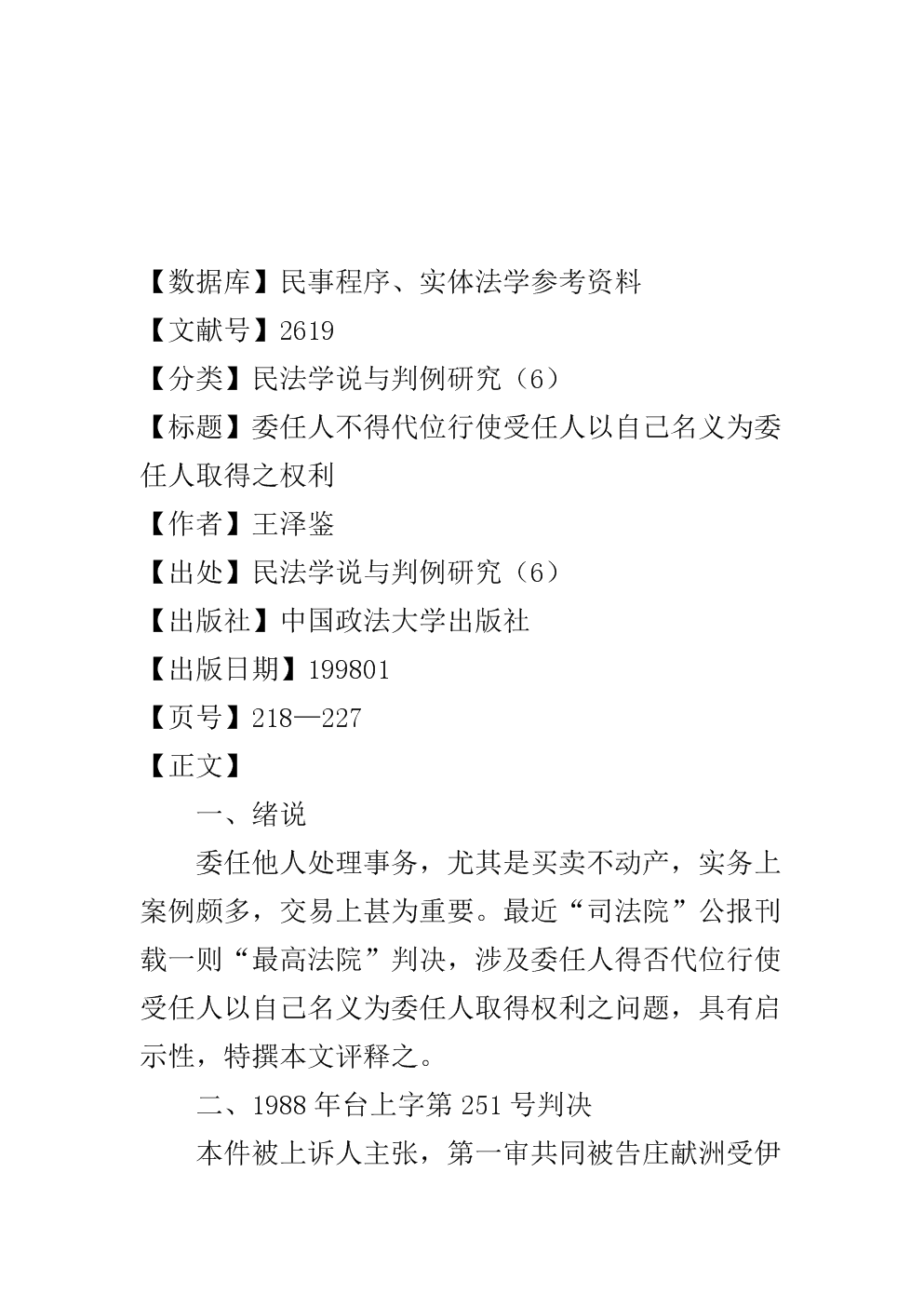 民法学说与判例研究 218-227 受托人不得.doc