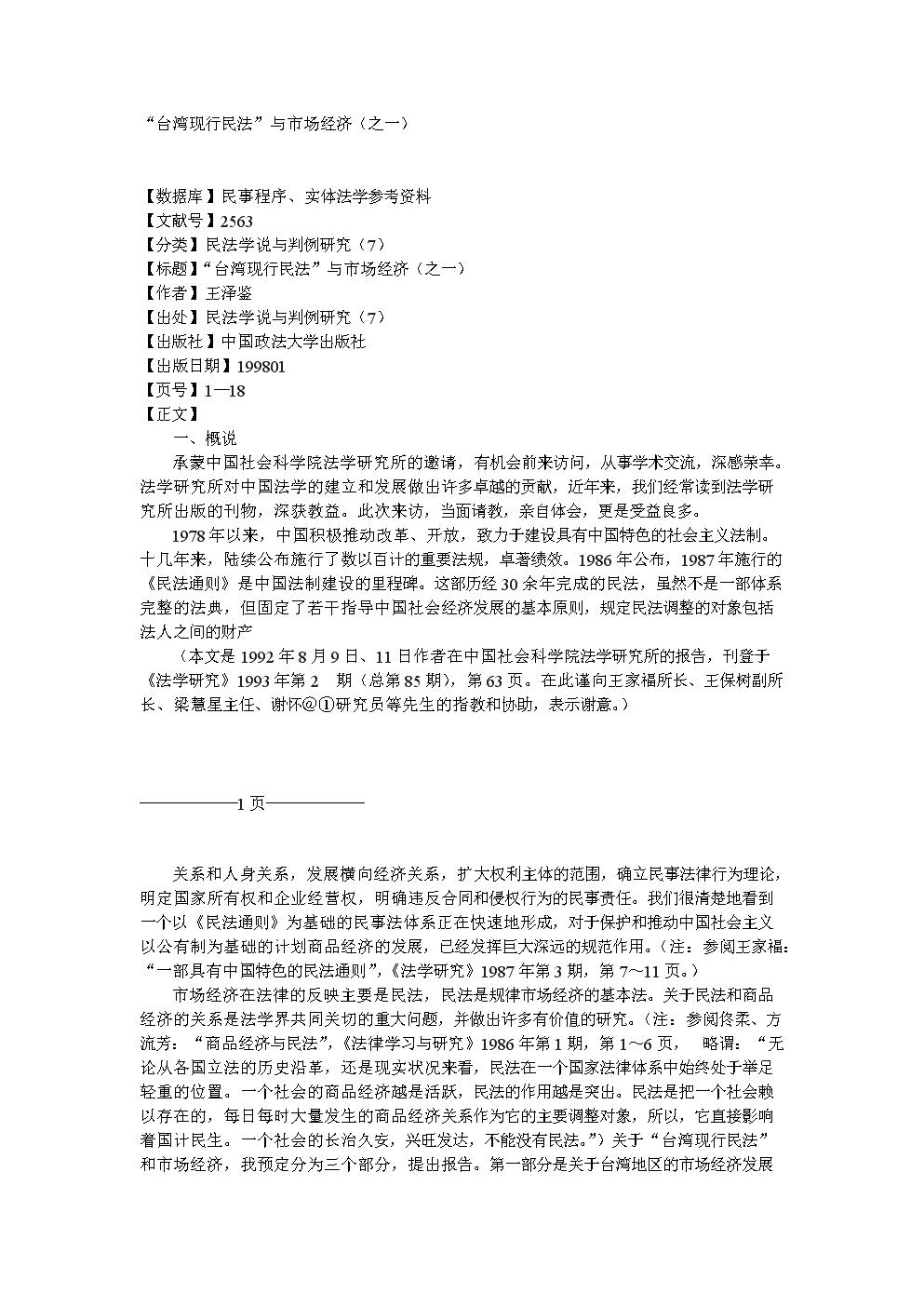 台湾现行民法.doc