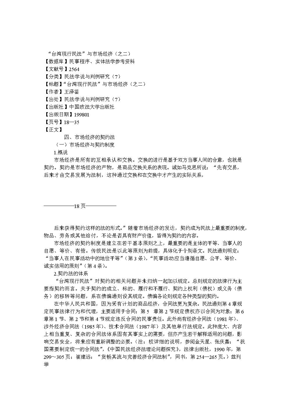 民法学说与判例研究 台湾现行民2.doc