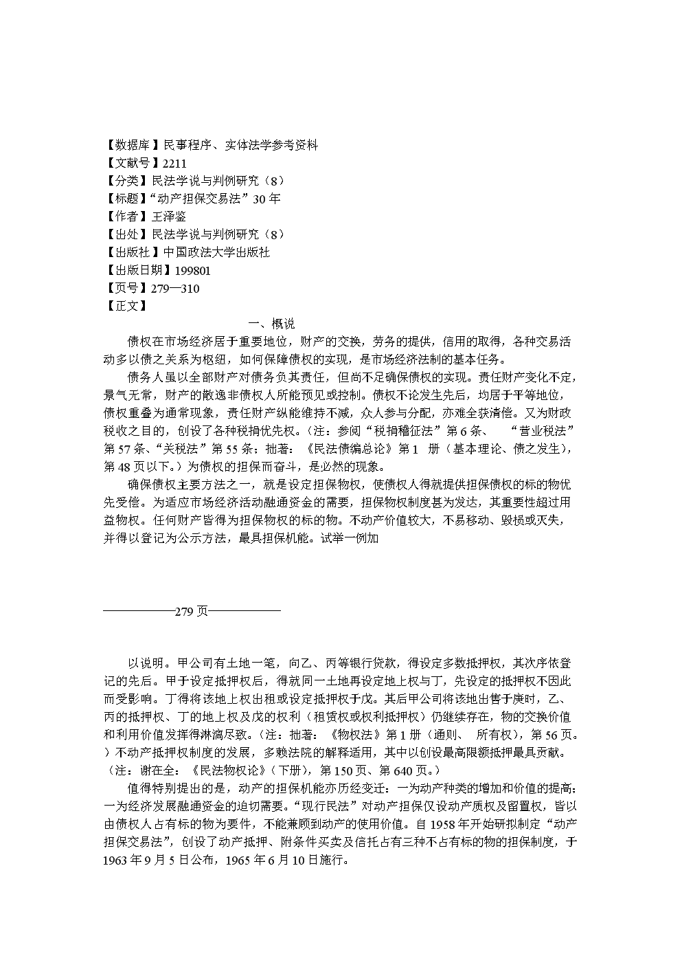 民法学说与判例研究 278-310.doc