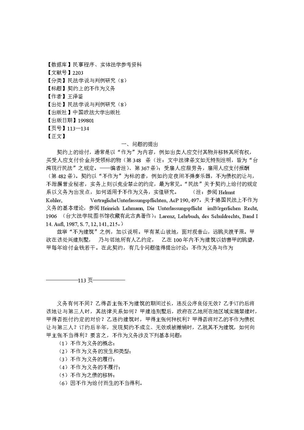 113-142 契约上的不作为义务.doc