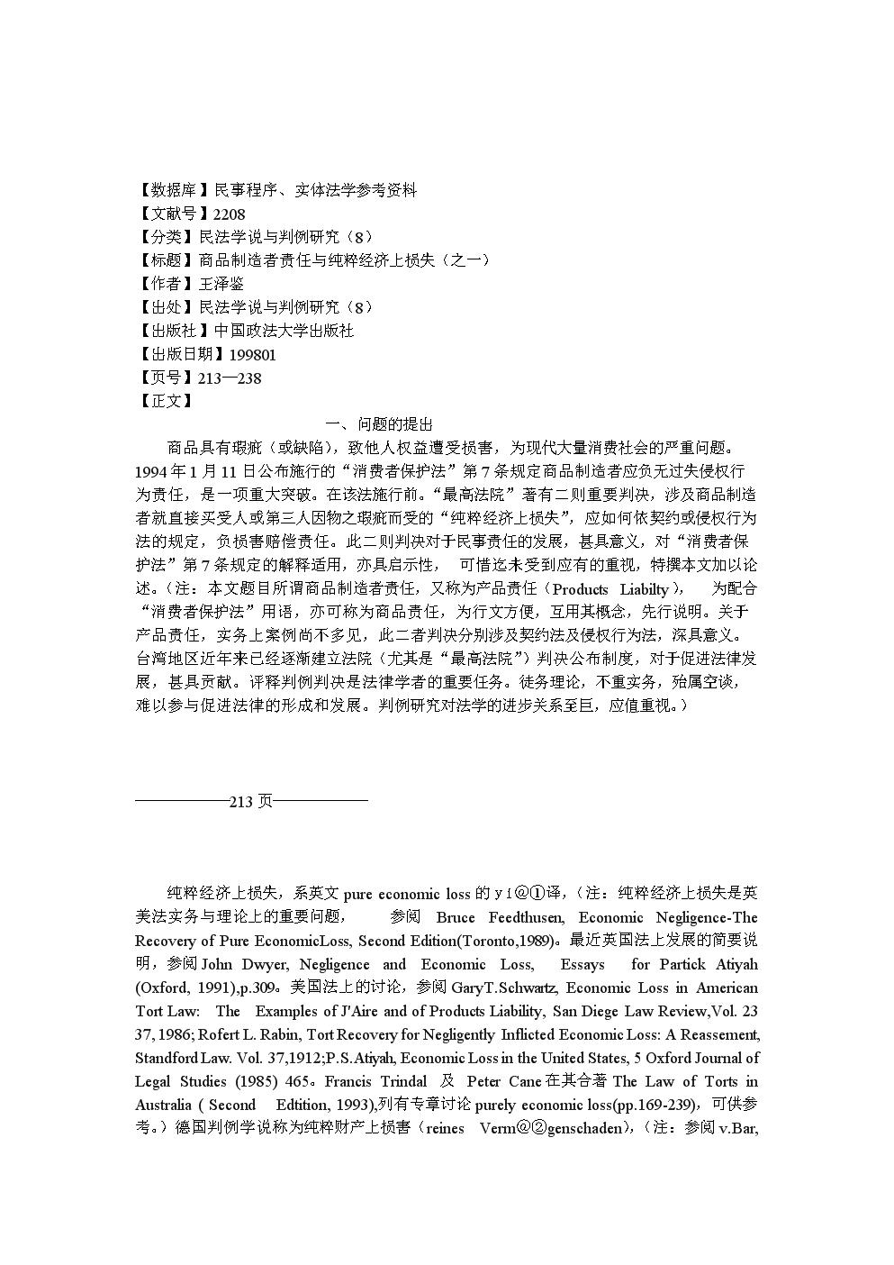 民法学说与判例研究 213-238.doc