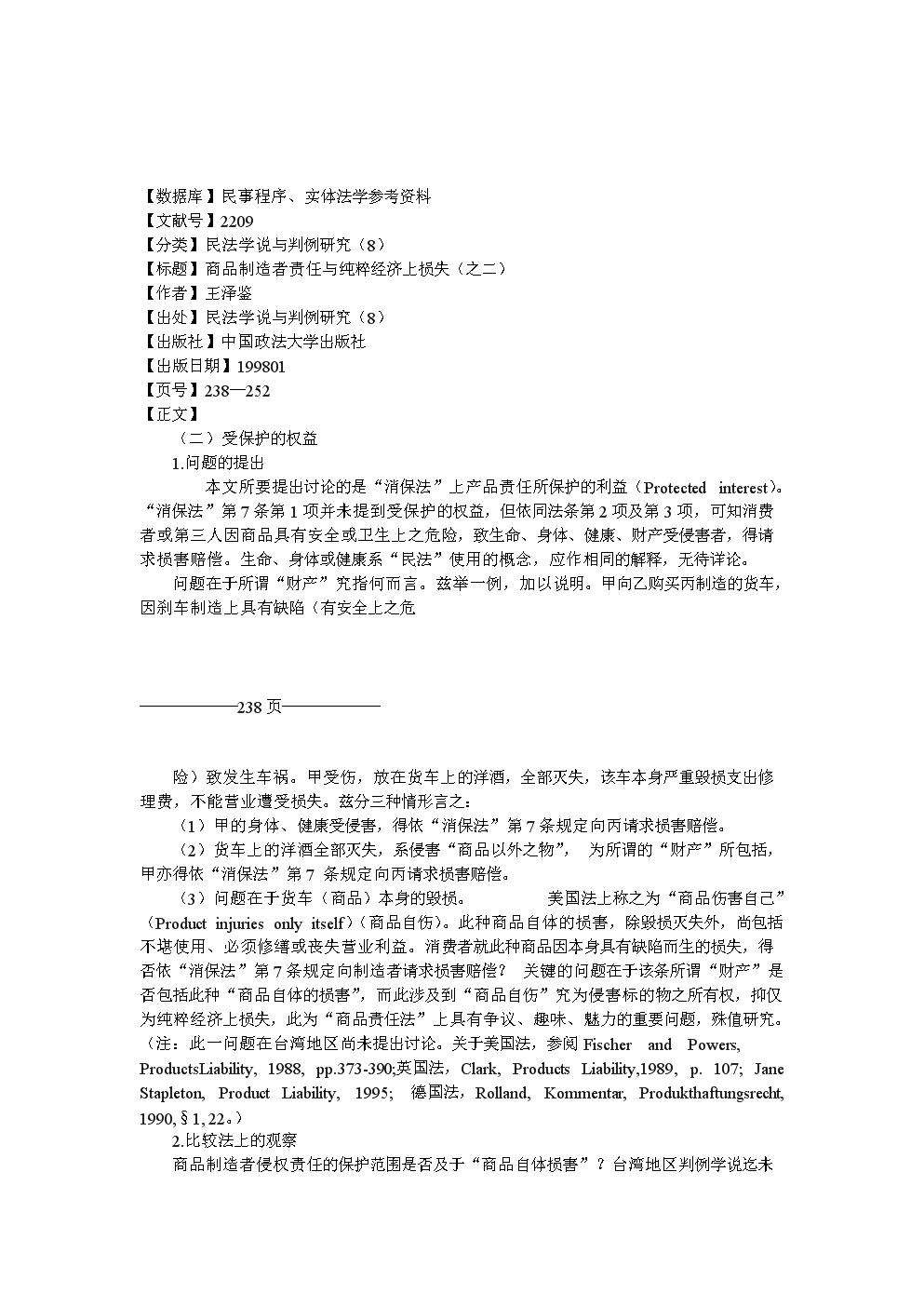 238-252 商品制造者之责任.doc