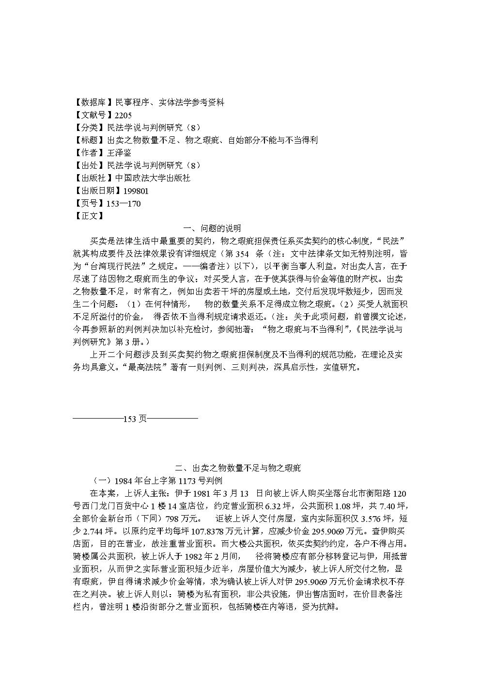 民法学说与判例研究 153-170 出卖之物.doc