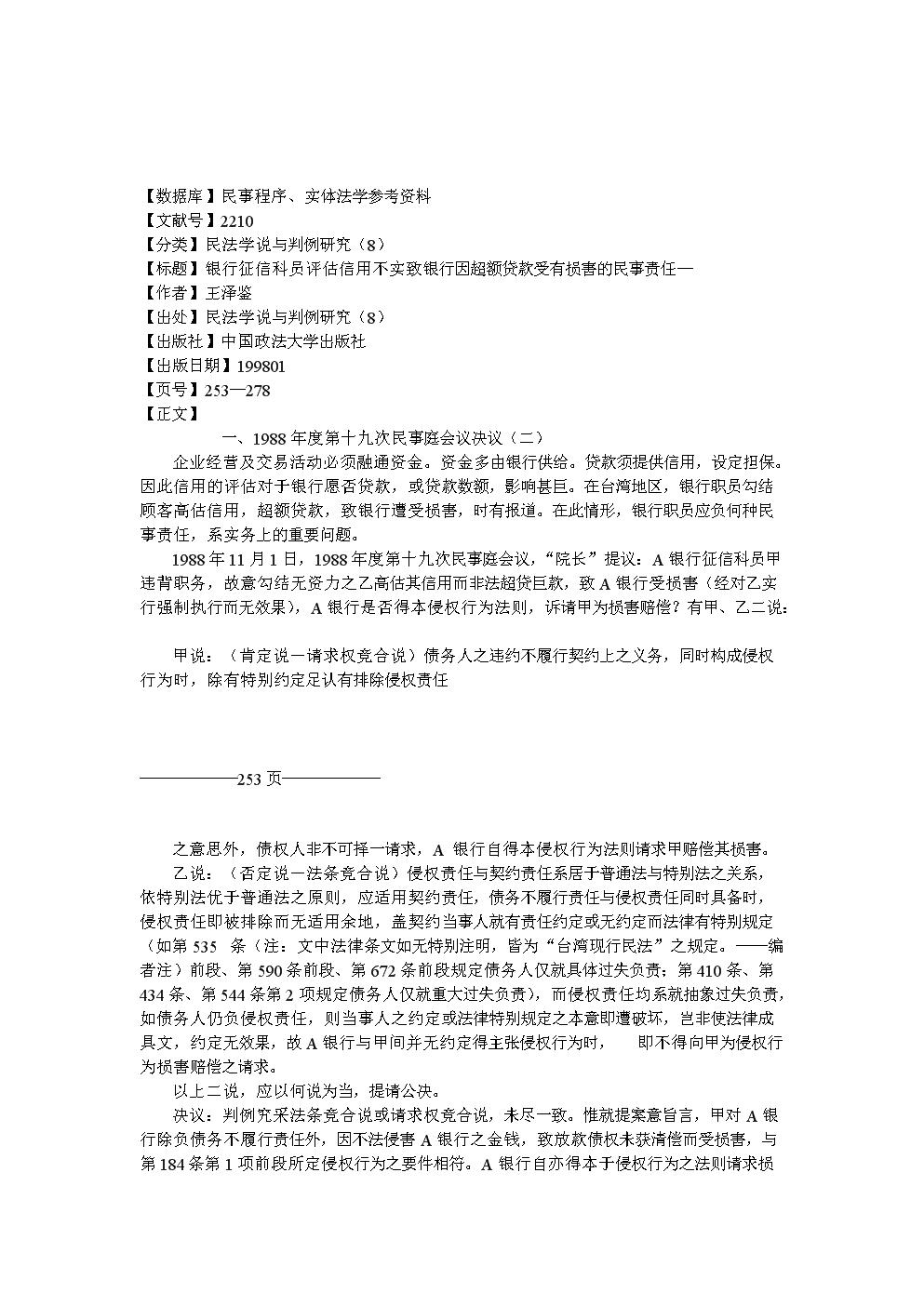 民法学说与判例研究 253-278.doc