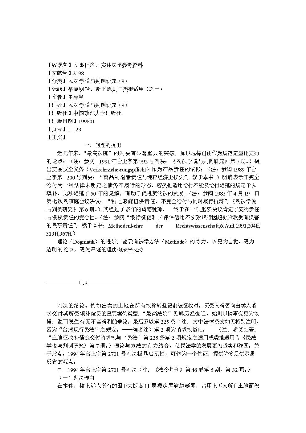民法学说与判例研究 1-23举重明轻.doc
