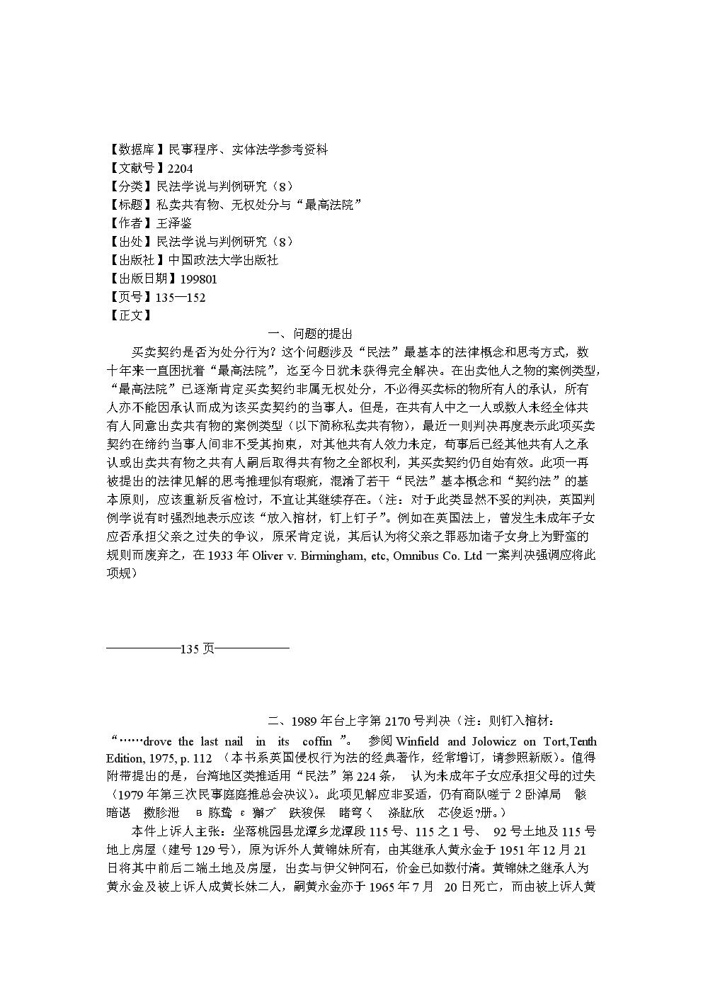 民法学说与判例研究 135-152 私卖共有物.doc