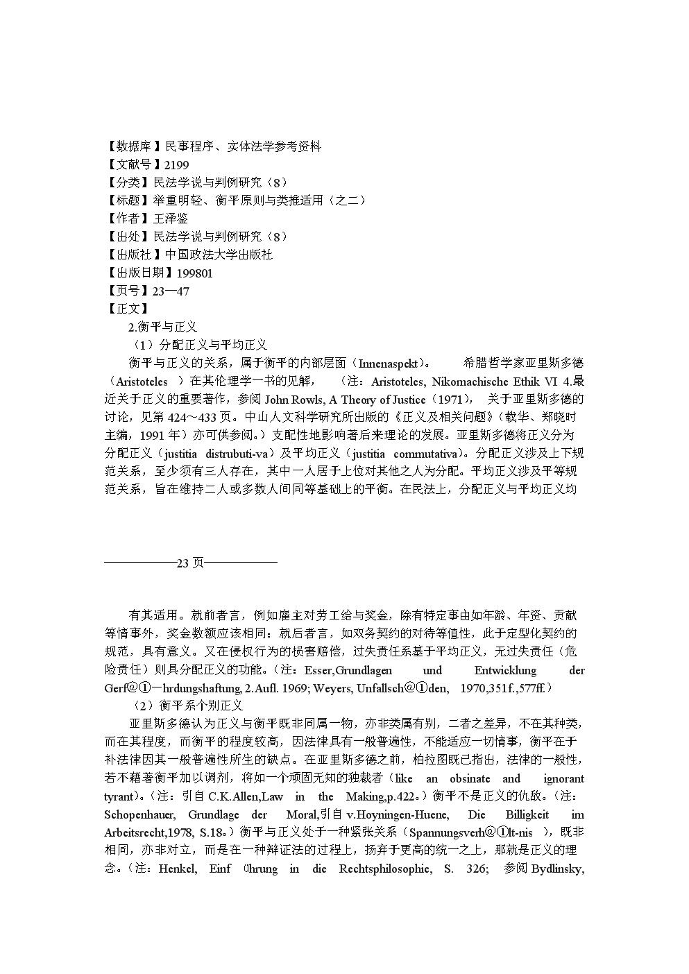 民法学说与判例研究 23-47.doc