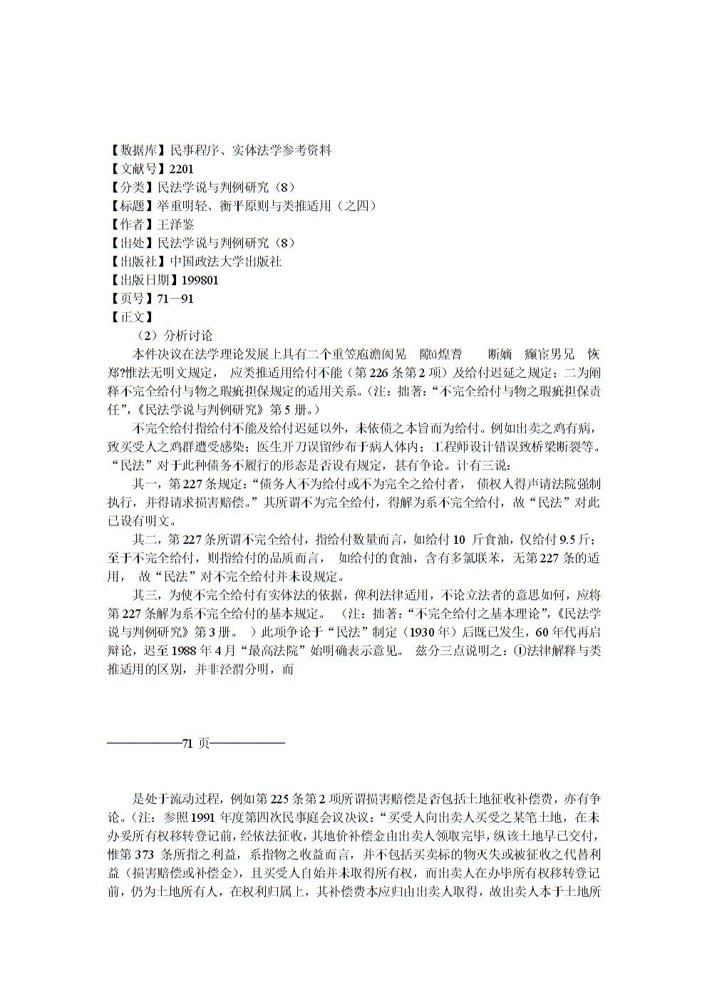 民法学说与判例研究 71-91.doc