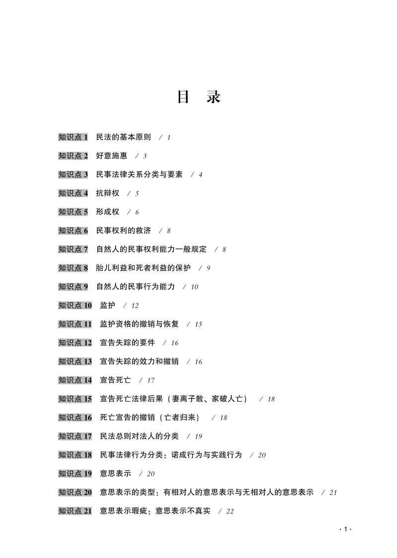 2020年法考民法曹兴明 先修讲义.pdf