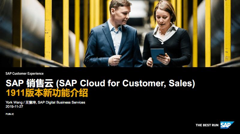 SAP销售云C4C Sales 1911版本新功能介绍中文版.pdf