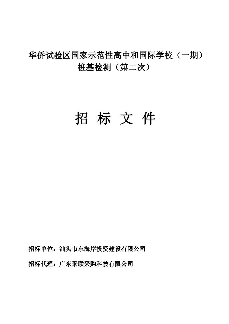 华侨试验区国家示范性高中和国际学校(一期).PDF