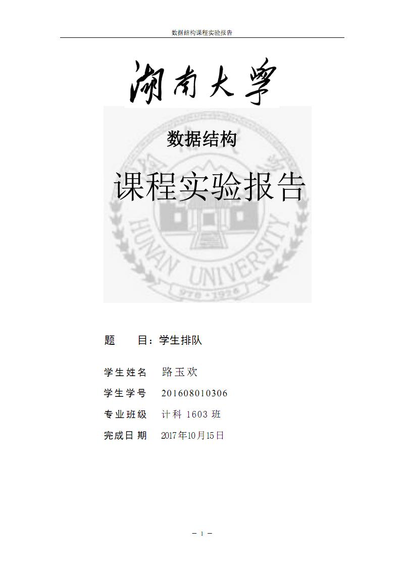 课程实验报告.PDF