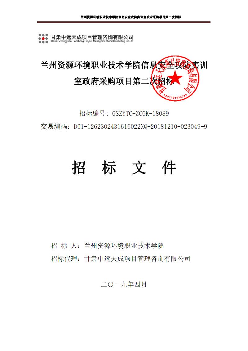 兰州资源环境职业技术学院信息安全攻防实训.PDF