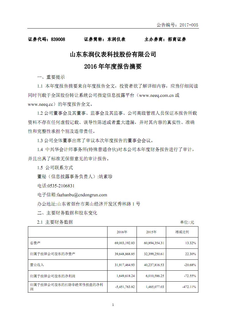 山东东润仪表科技股份有限公司2016年年度报告摘要.PDF