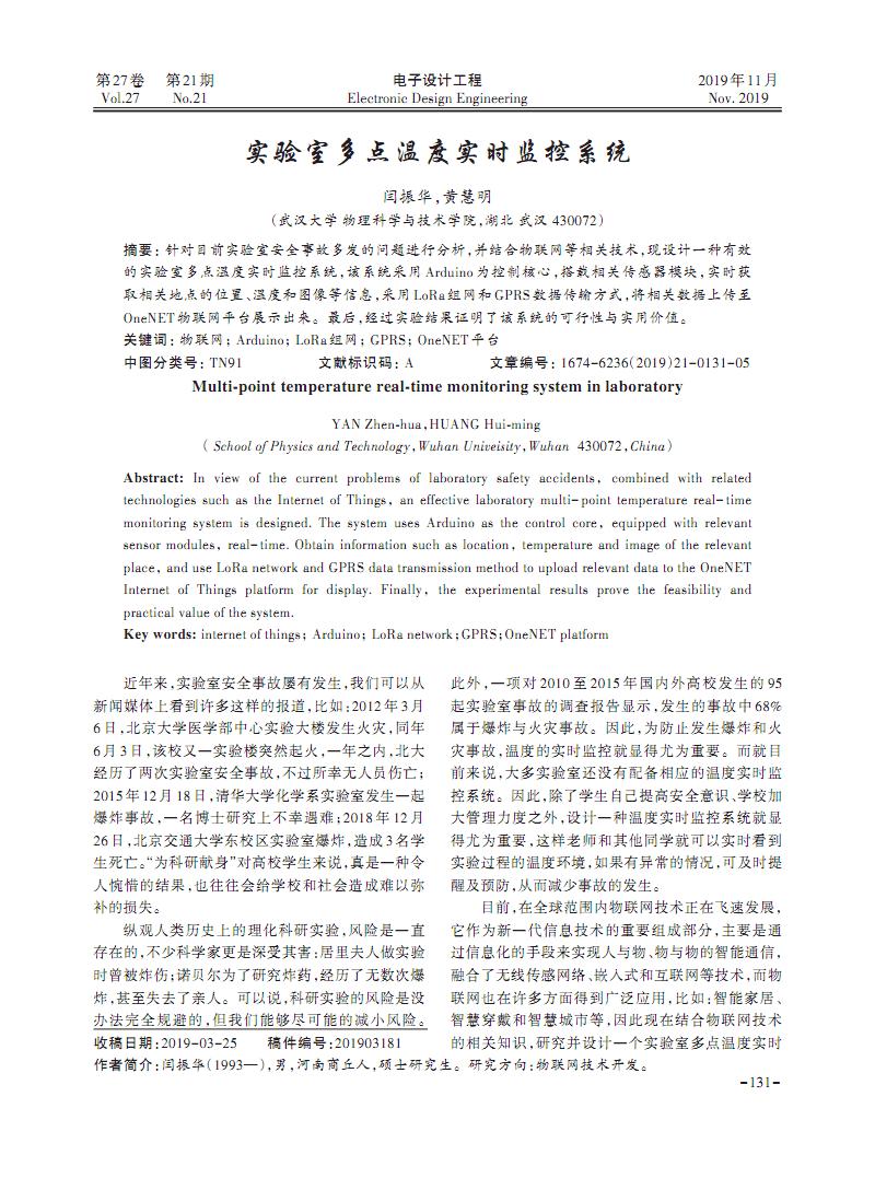 实验室多点温度实时监控系统.PDF