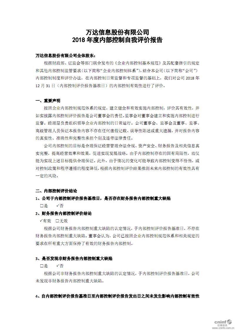 万达信息股份有限公司2018年度内部控制自我评价报告.PDF