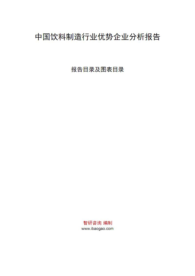 中国饮料制造行业优势企业分析报告.PDF