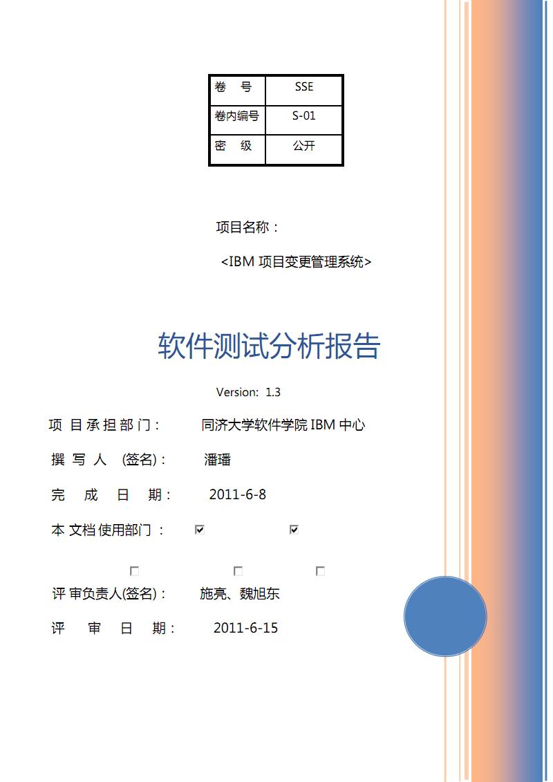 软件测试分析报告.PDF