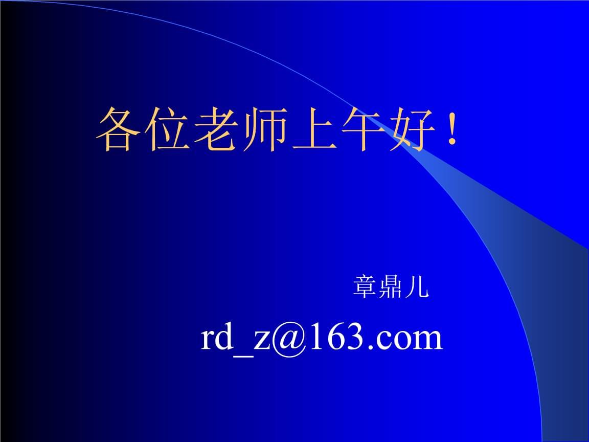 海宁交流科学课.ppt