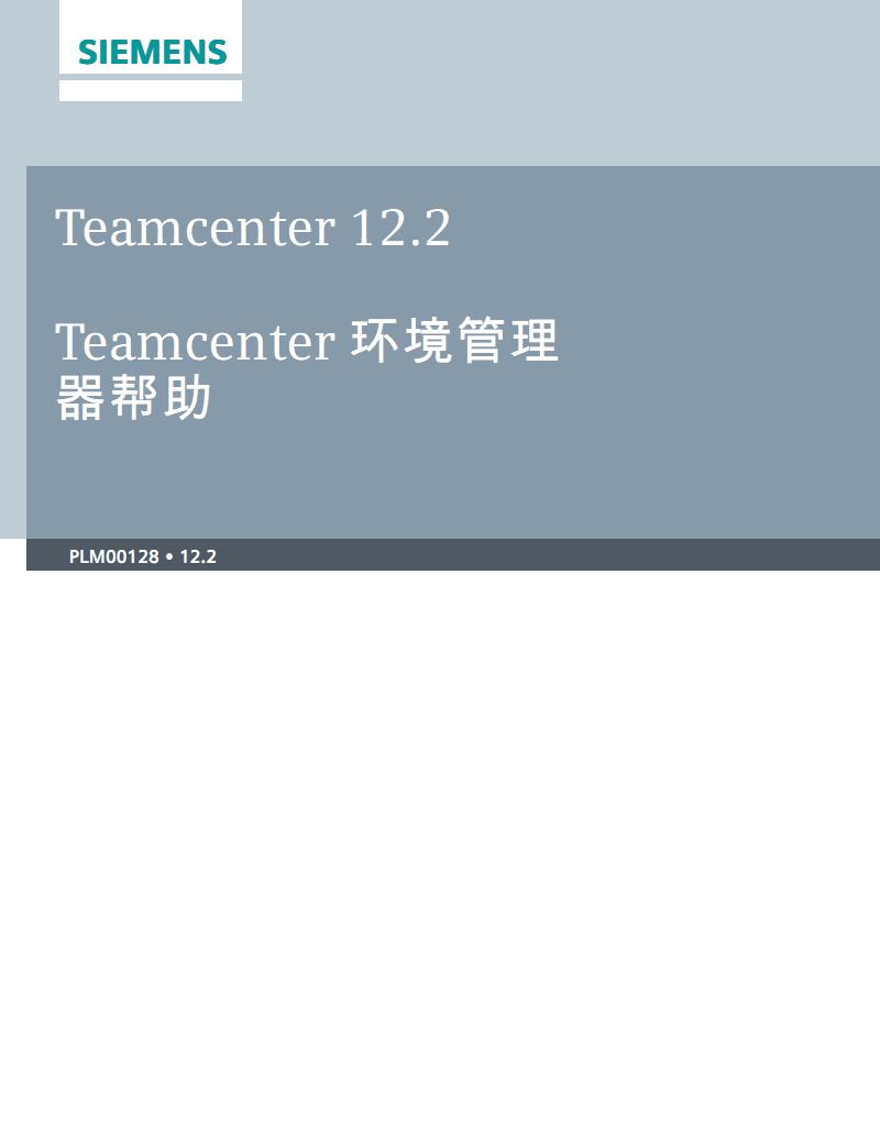 Teamcenter 12.2 Teamcenter 环境管理器帮助.pdf