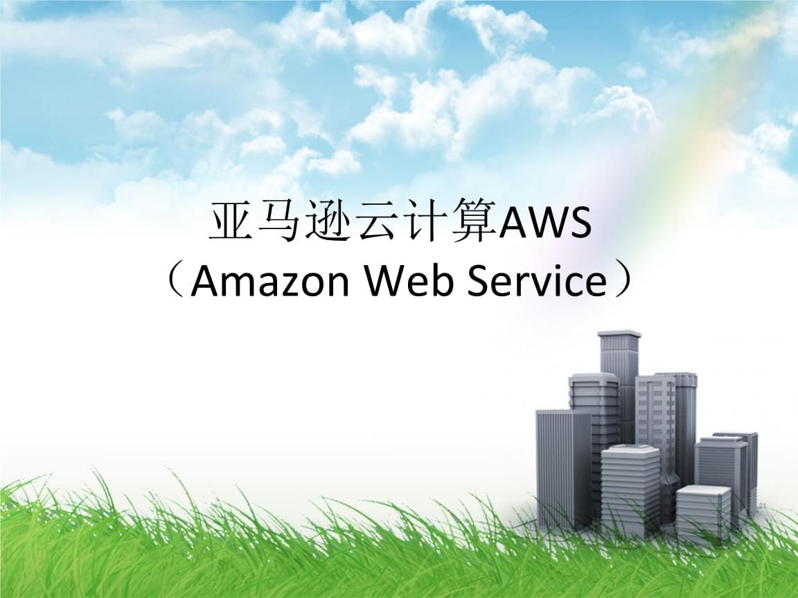 亚马逊云计算AWS介绍.ppt