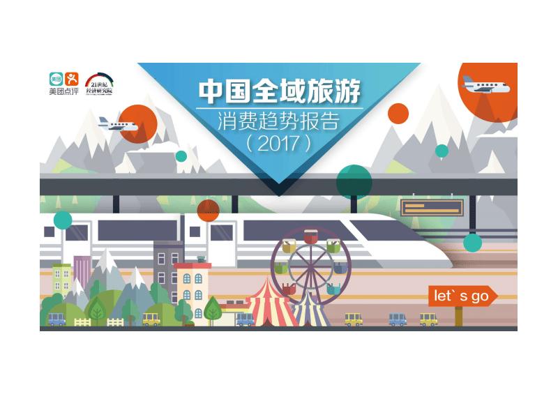 中国全域旅游消费趋势报告(2017)-9.26.pdf