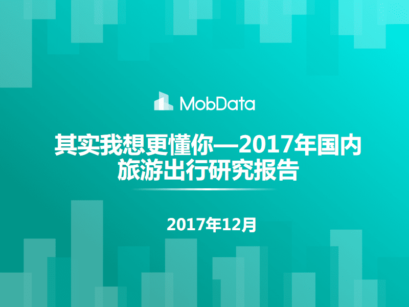 MobData-2017年国内旅游出行用户研究报告.pdf