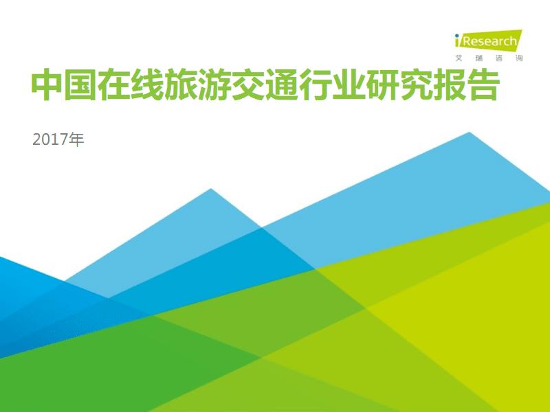 2017在线旅游交通行业研究报告.pdf
