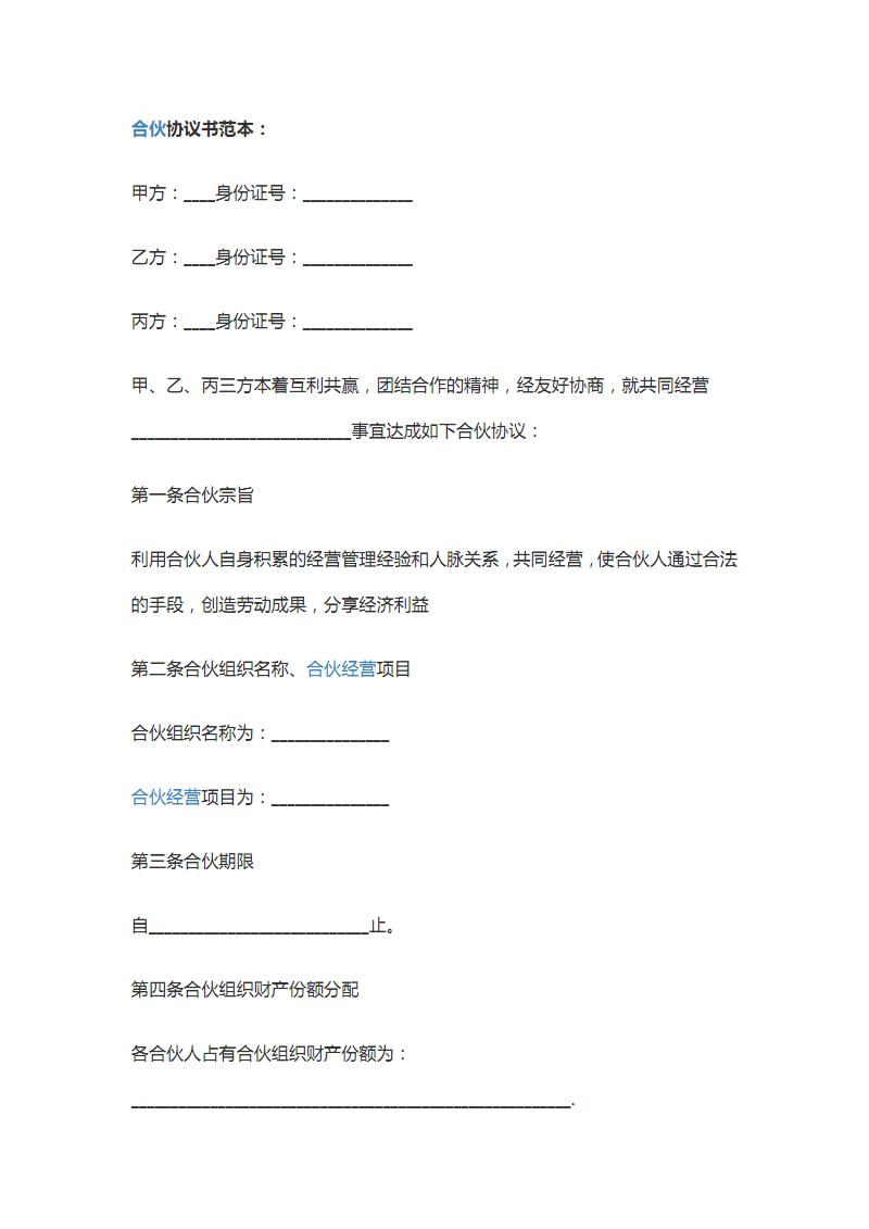 财务会计-合伙协议书范本.pdf