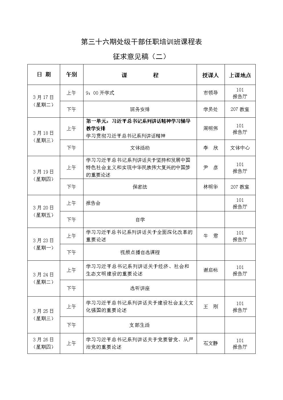 第三十六期处级干部任职培训讲解班课程表.doc