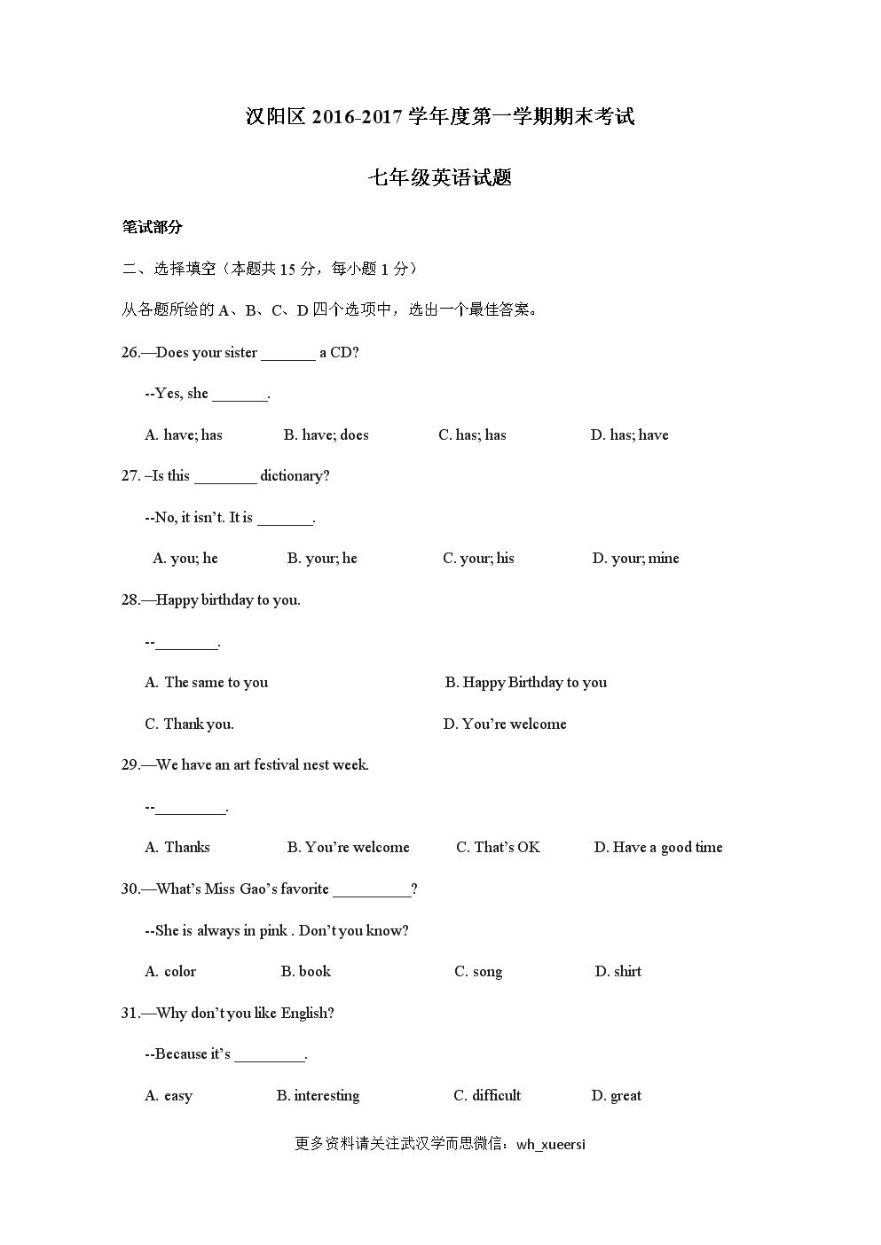 汉阳区2016-2017学年的度第一学期期末测试七年级的英语测试题(word版有答案解析).docx