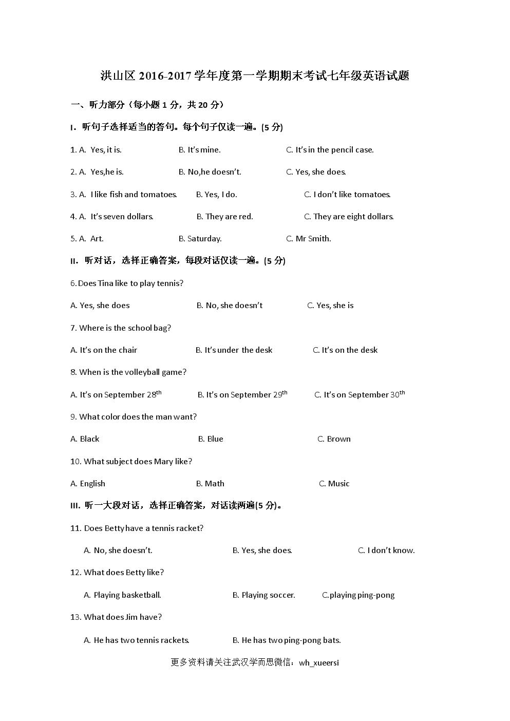洪山区2016-2017学年的度第一学期期末测试七年级的英语测试题(word版有答案解析).docx