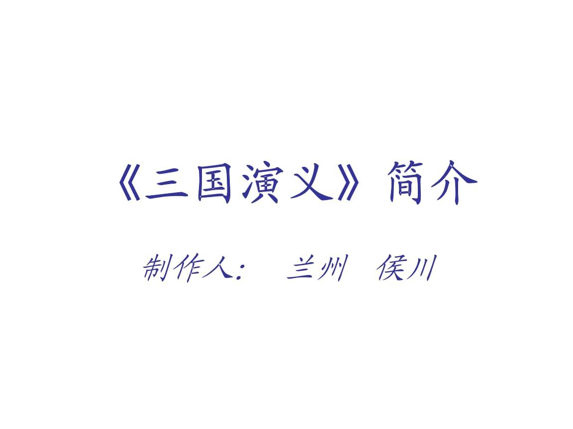 九年级的语文三国演义读书活动.ppt