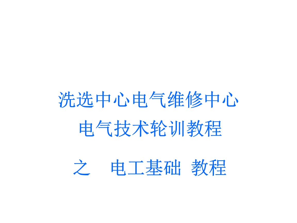 电工基础知识培训讲解.ppt