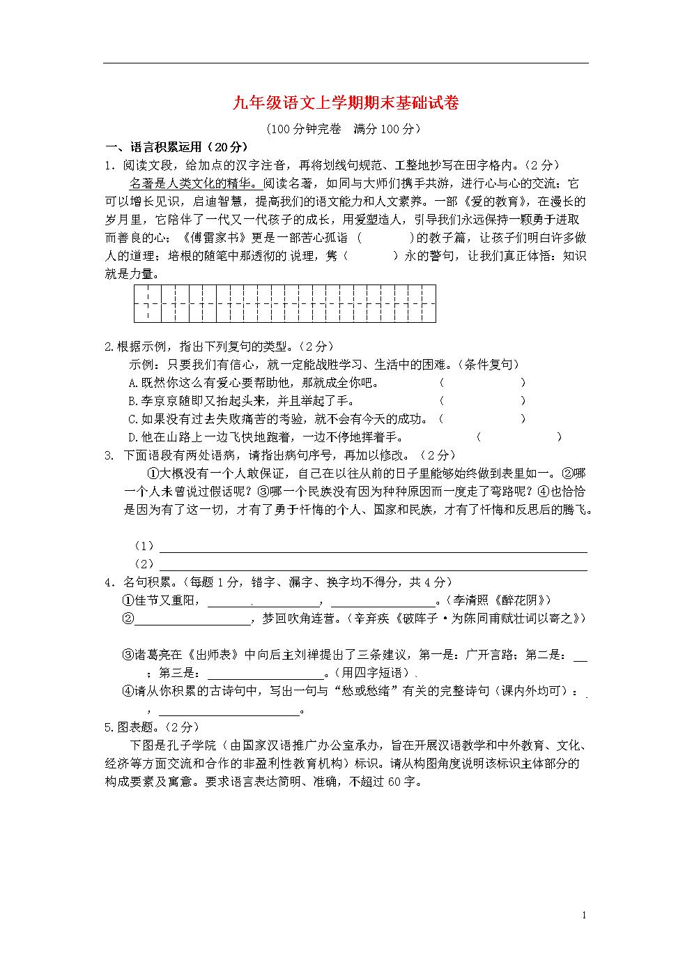 九年级的语文上学期期末测试题(2) 新人教版.doc