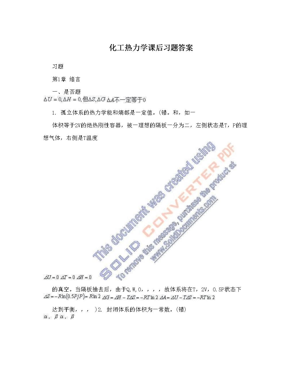 化工热力学课后习题答案解析.doc