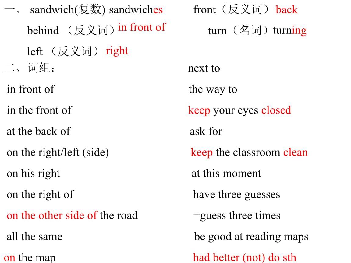 九年级的英语上期末常错题复习5.ppt