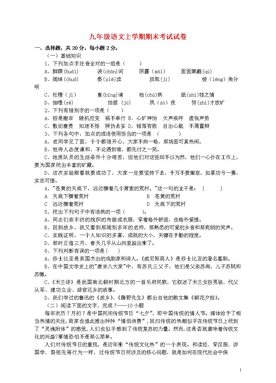 九年级的语文上学期期末测试题(1) 新人教版.doc