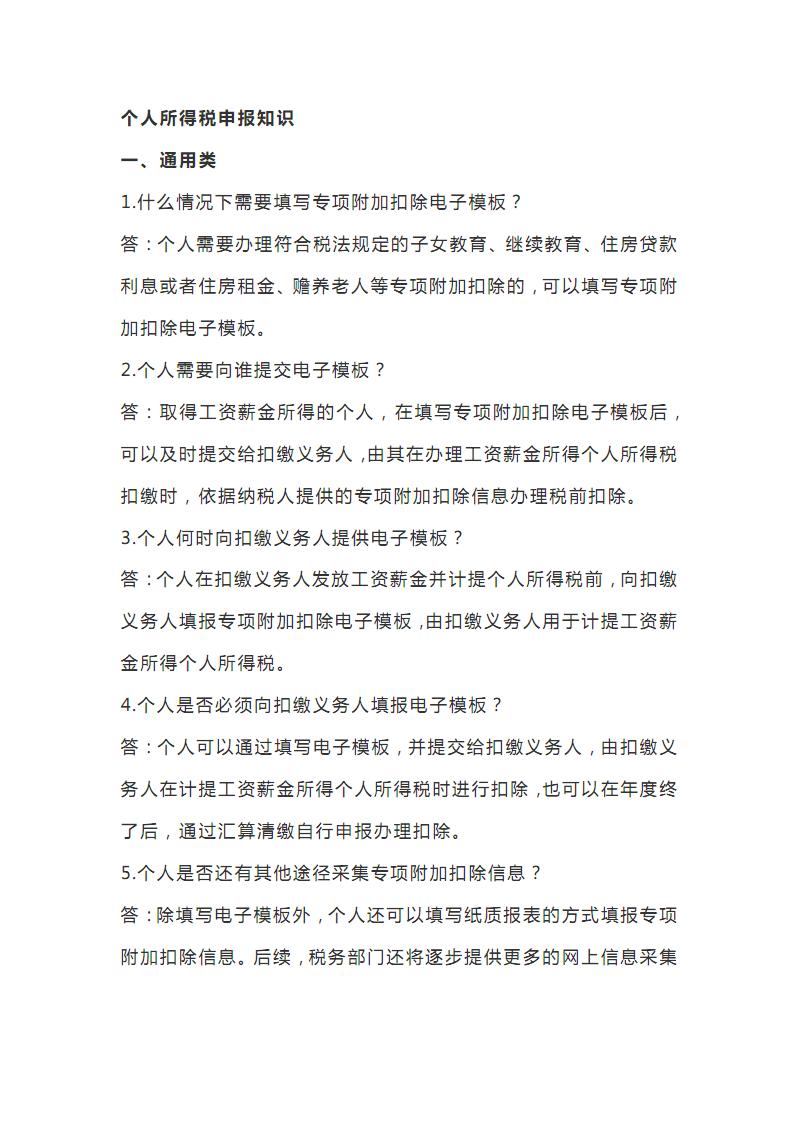 个人所得税申报知识.pdf